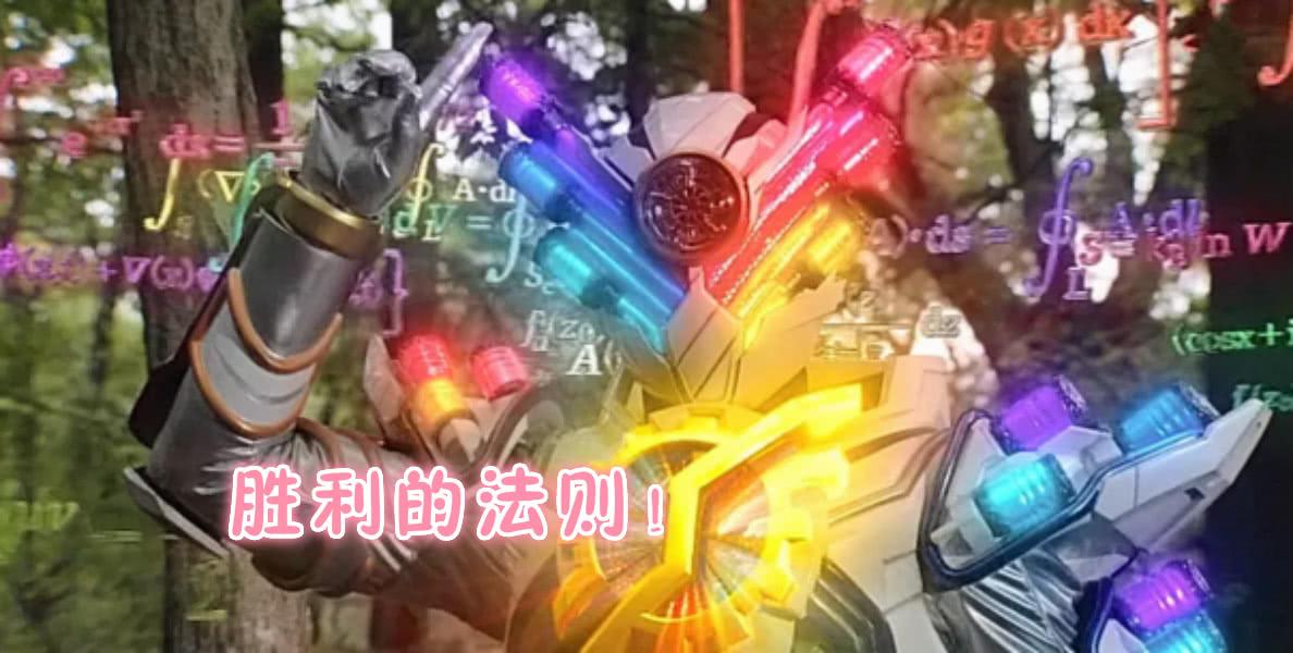 假面骑士:我有骑士保护期!可是对于这俩骑士来说,一切都是梦!