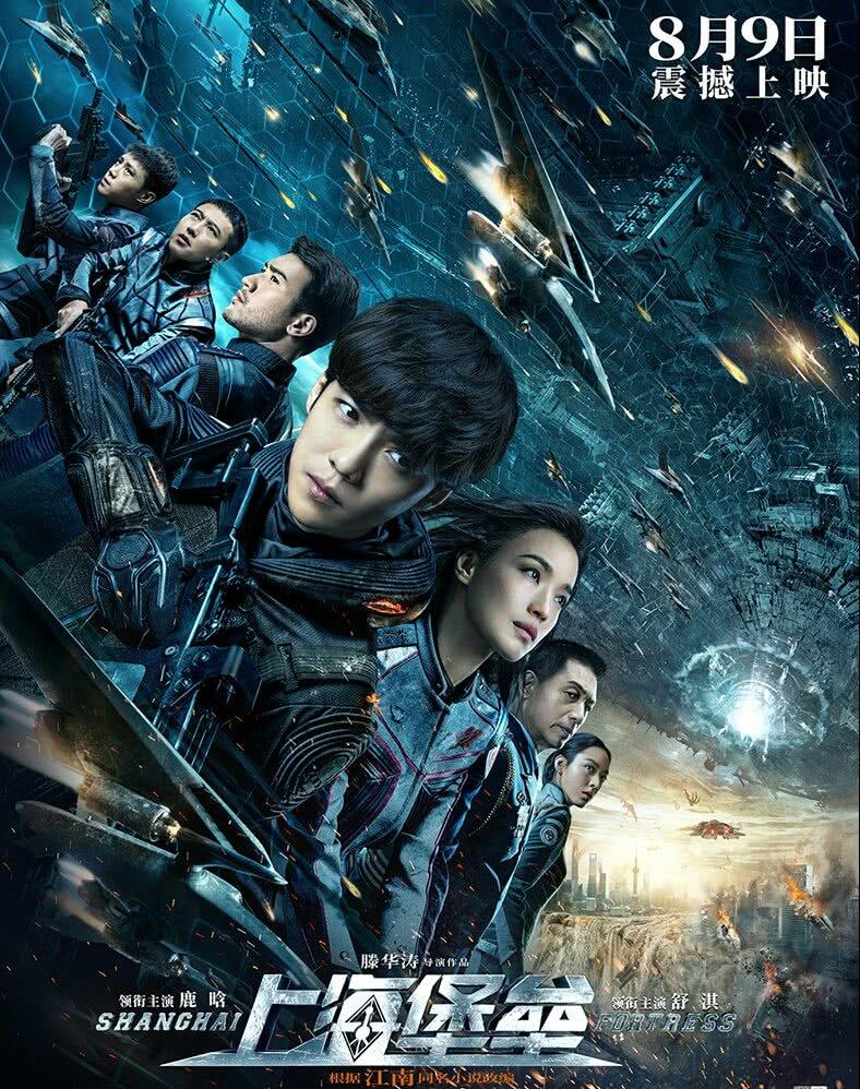 <b>鹿晗演的《上海堡垒》票房如何?点映后口碑猛升,四方面备受期待</b>