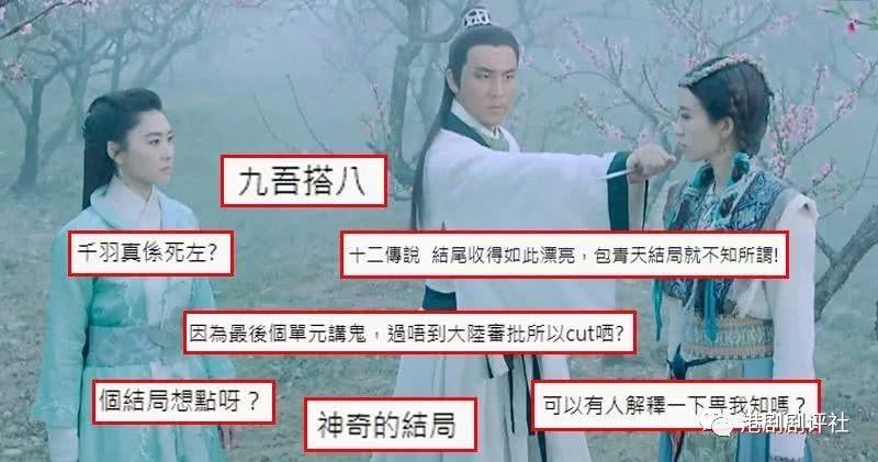 TVB《包青天风云再起》大结局剧情大跳跃 遭网友大骂是垃圾经典