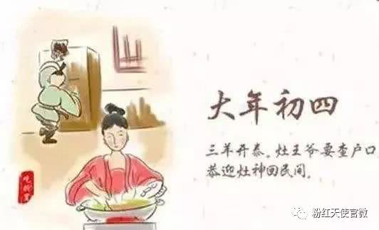 <b>正月初四:三羊开泰,迎灶王爷!</b>