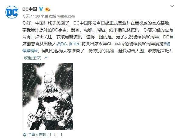 DC中国官方微博正式营业 最原汁原味的DC宇宙来了
