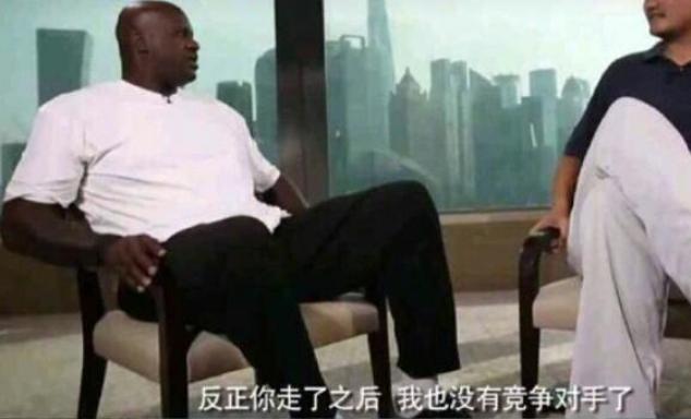 奥尼尔向姚明说出退役实情:你走了我就没有对手了,没有成就感