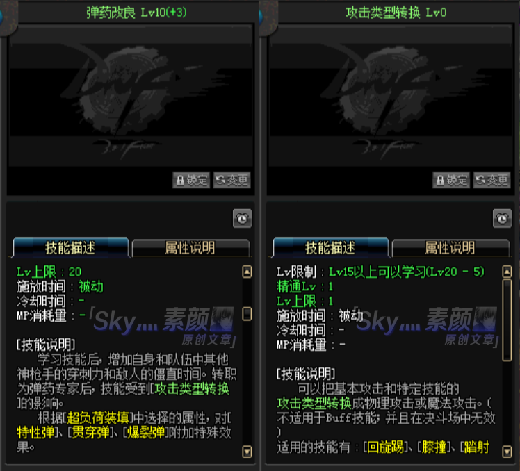 DNF:男弹药普雷版本养成攻略,解决萌新的所有问题