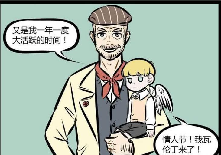 万圣街:在情人节的这一天阿克被绑了,丘比特宣告没有死亡!