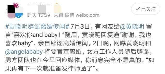 曝黄晓明夜店狂嗨热吻美女脸颊,与baby已离婚?粉丝霸气辟谣