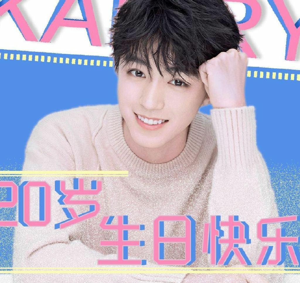 王俊凯即将迎来20岁生日,粉丝公益商业应援不断,很是用心!