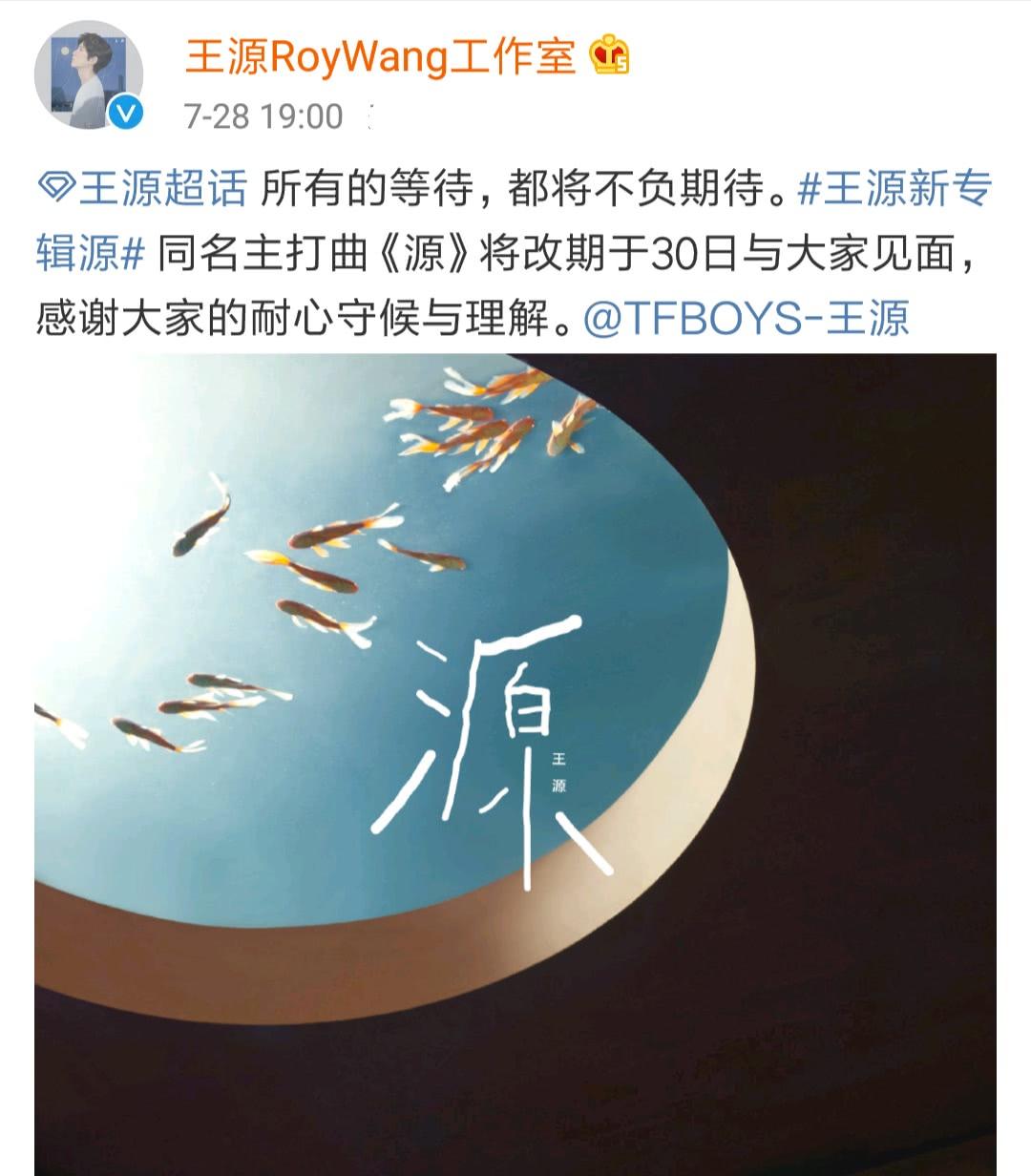王源新歌推迟发布,粉丝没有不高兴反而很期待,因为有三件喜事