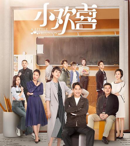 黄磊《小欢喜》实时收视率第一,好评不断,网友:又能成为爆款剧