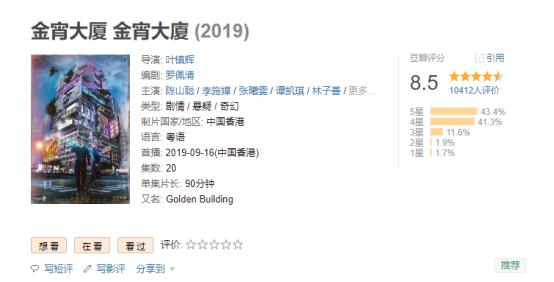 TVB终现超越大陆的新剧!评分高达8.5,剧情让人不敢晚上看