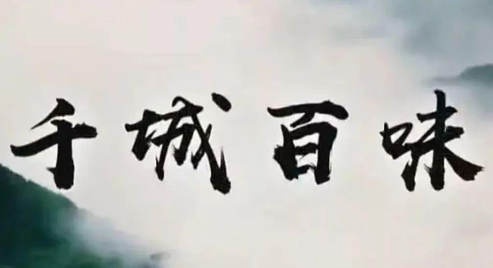 美食纪录片里的情味江湖