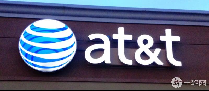 <b>AT&T因涉及SIM卡交换诈骗被告喊冤,法官拒绝撤销诉讼</b>