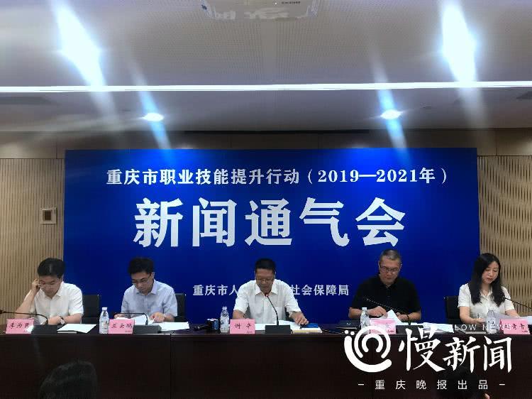 30亿元!重庆发布职业技能提升三年行动方案
