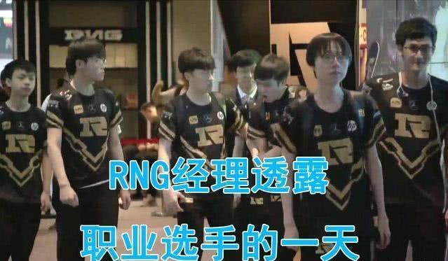 RNG经理透露:队员们每天最少训练14个小时 真的很不容易
