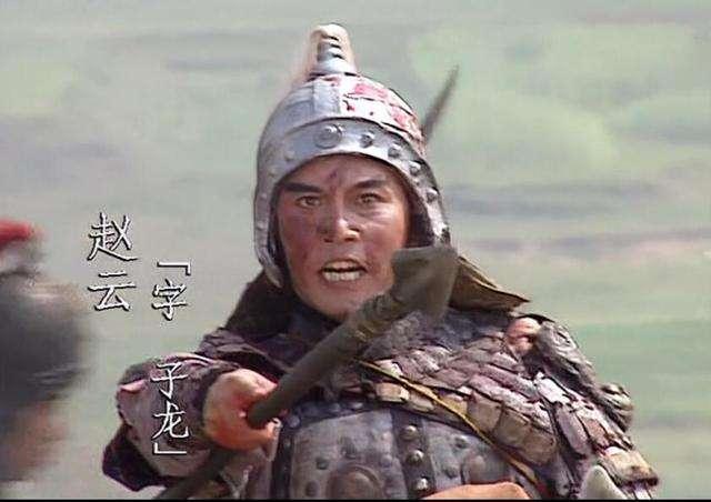 <b>赵云一生三次遇险,每次都差点死了,全部化险为夷</b>