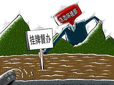 湖南对21个突出生态环境问题进行挂牌督办