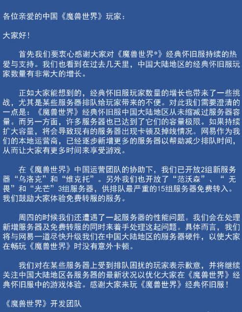 暴雪中国发布官方致歉:致中国经典怀旧服玩家的一封信!