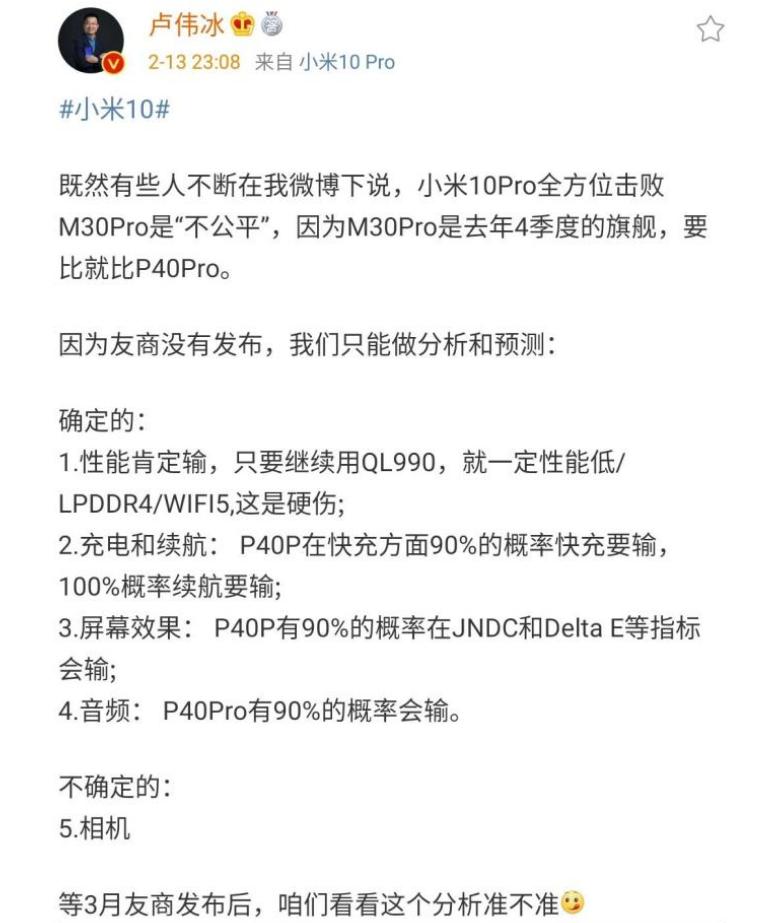 卢伟冰预测:华为P40 Pro会被小米10 Pro完爆!