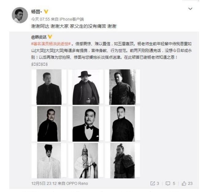 58岁着名演员杨洪武因病去世!回顾杨洪武演过的经典角色