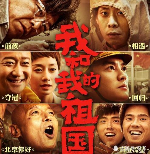 <b>《我和我的祖国》最大咖演员不是黄渤、刘昊然,而是67岁的他</b>