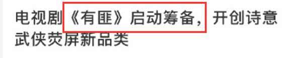为什么大家都反对赵丽颖跟王一博合作《有匪》?
