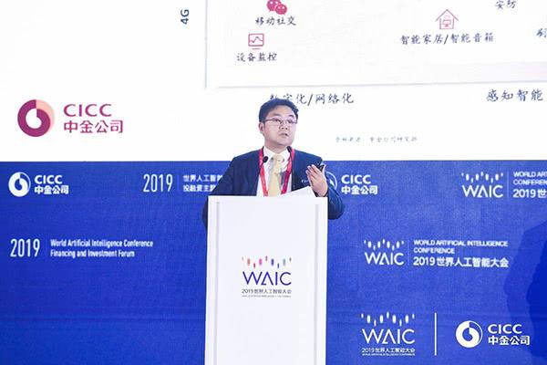 <b>中金公司研究部董事总经理黄乐平:投资AI企业要看两因素</b>