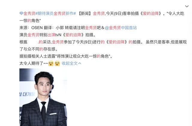 金秀贤确认出演爱的迫降,剧情充满期待,饰演耳目一新的角色
