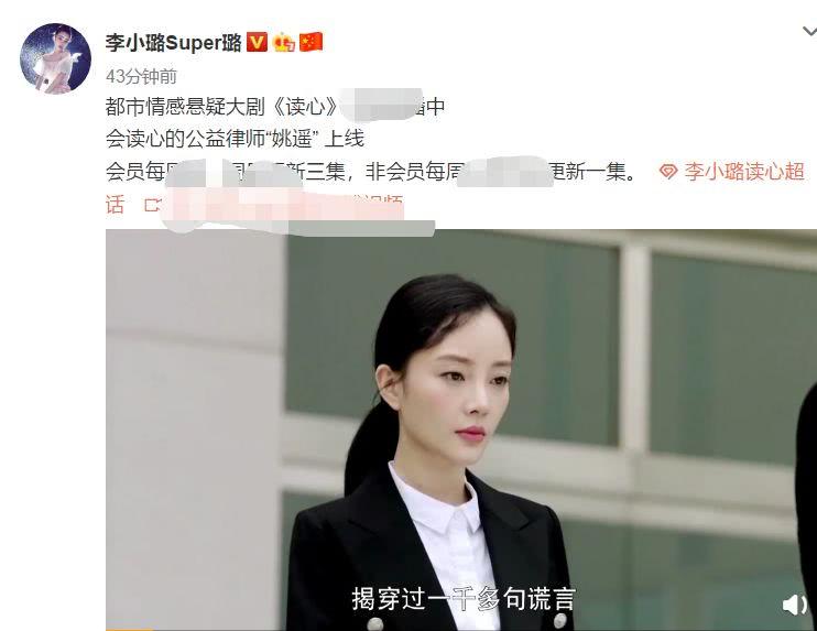 <b>李小璐即将全面复出?电视剧正式开播,李小璐罕见发声宣传</b>