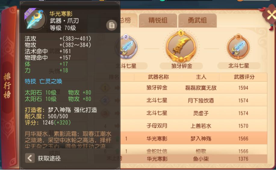 梦幻西游三维版:梦回长安神兵榜前五武器,实至名归还是虚有图表
