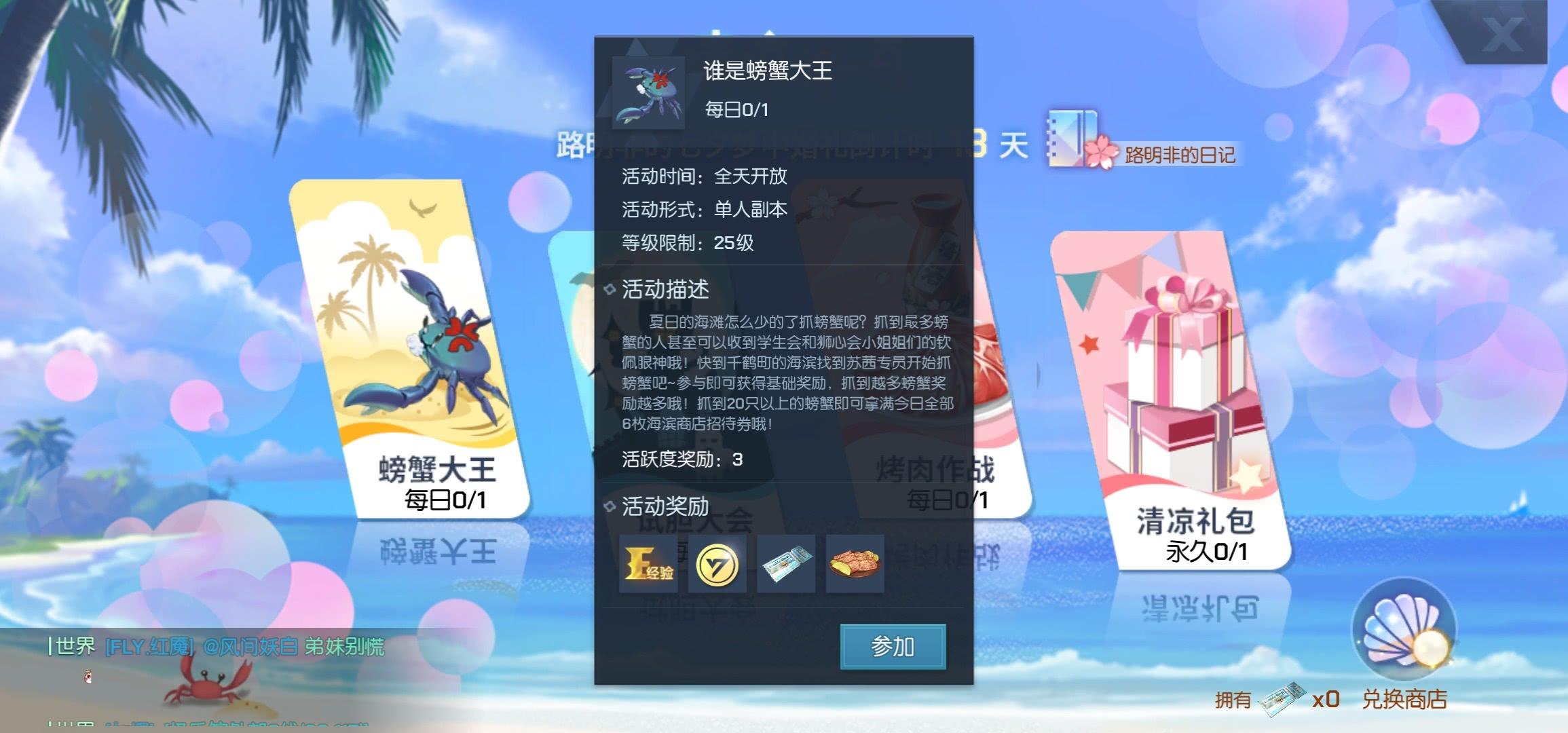 龙族幻想:路明非新活动,钻石道具白送!票不多?兑换这些涨评分