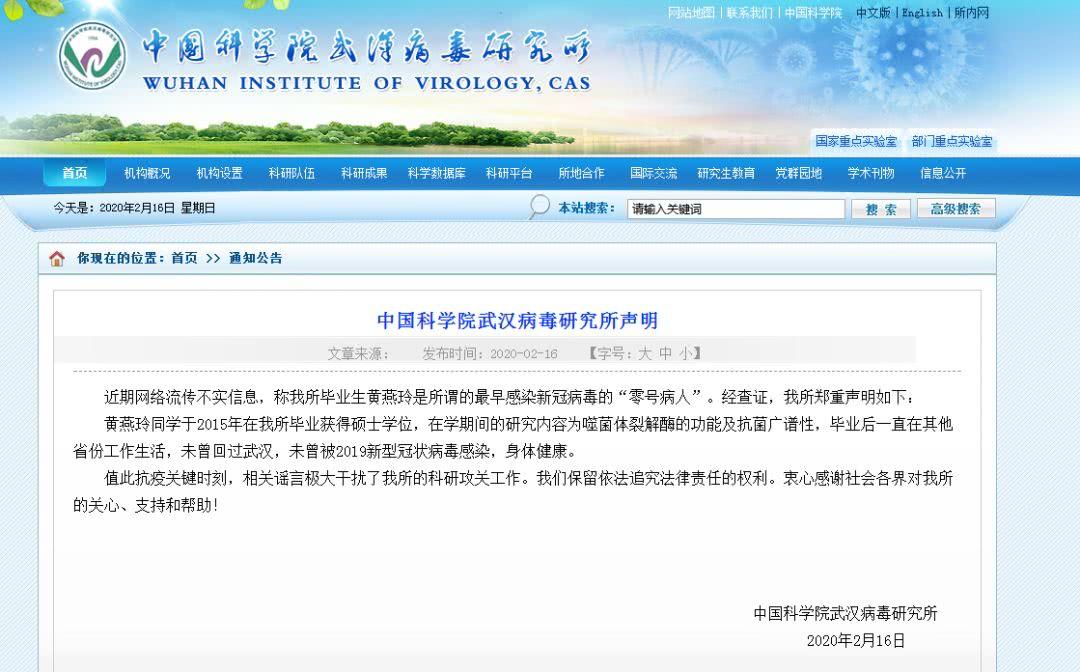 """武汉病毒研究所回应""""女研究生为零号病人"""":未被感染,未回过武汉"""