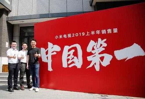 小米电视中国第一,传统电视退出舞台?