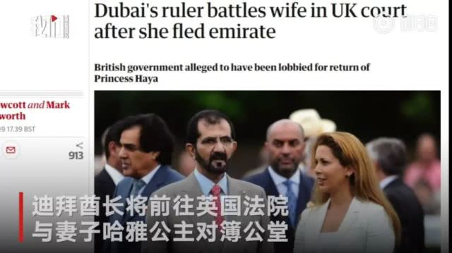 王妃出逃、夫妇国外打官司,这是外国王室的年度大瓜了吧