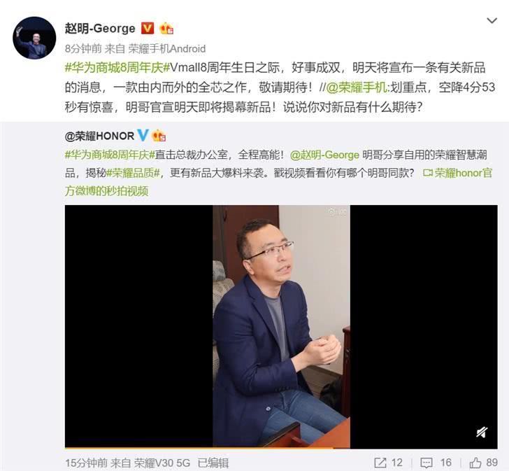 <b>麒麟820来了!赵明官宣荣耀新机:最强两千档5G手机?</b>