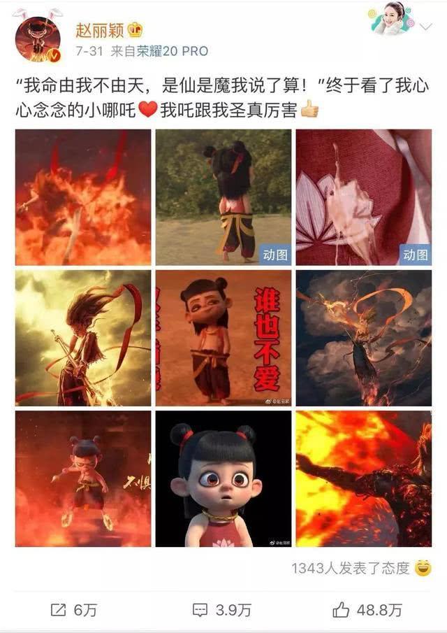"""赵丽颖换哪吒头像,她的一句话暴露了""""野心"""""""