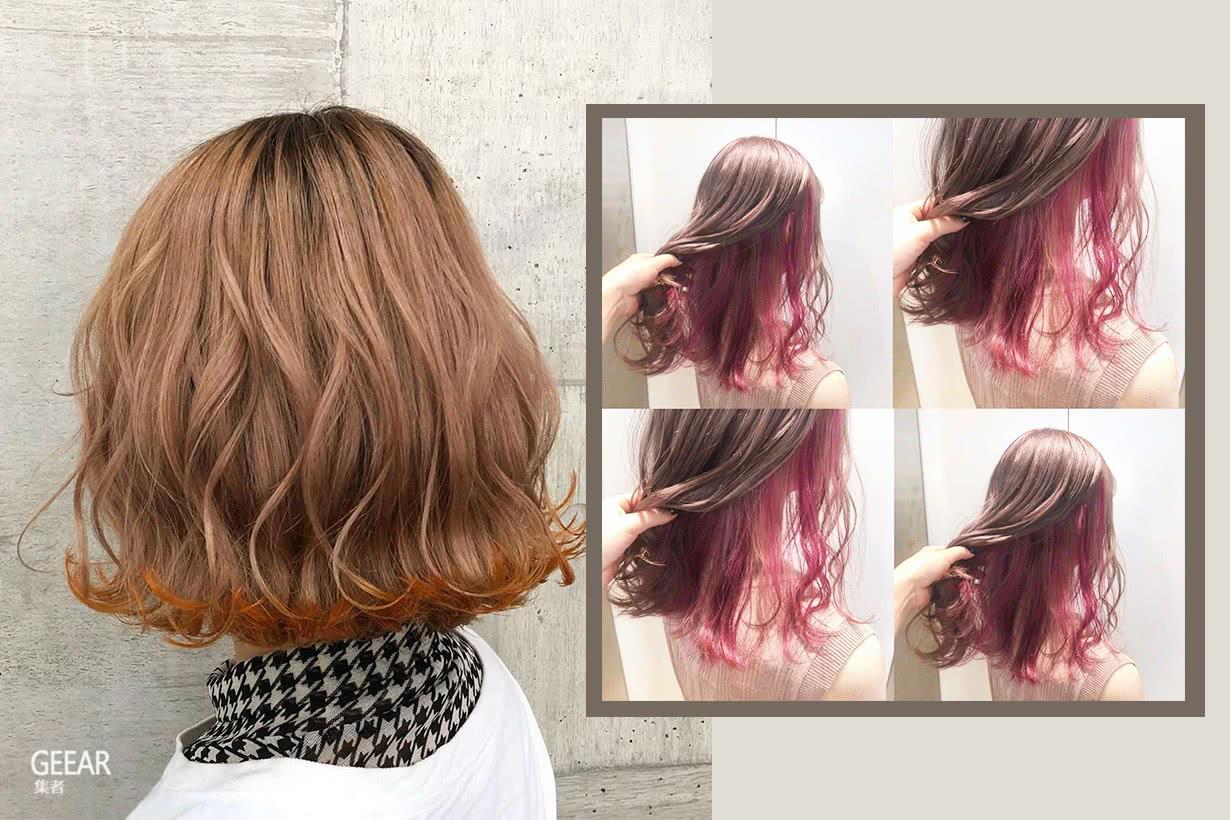 日本女生都这样染!把漂染颜色藏起来,打造惊喜无限发色!