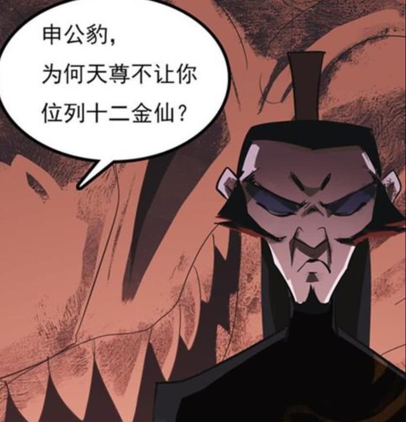 申公豹身世大揭秘,并非是豹子,看到他原形后难怪进不去十二金仙