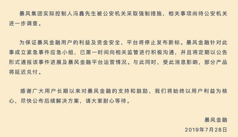 暴风金融受冯鑫事件影响无法正常提现 回应:平台没问题 只是延期兑付