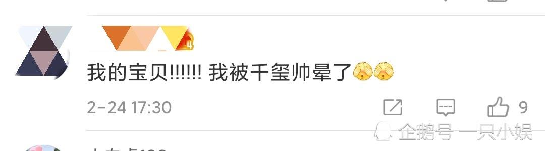易烊千玺穿军装造型曝光王俊凯,王源却意外躺枪