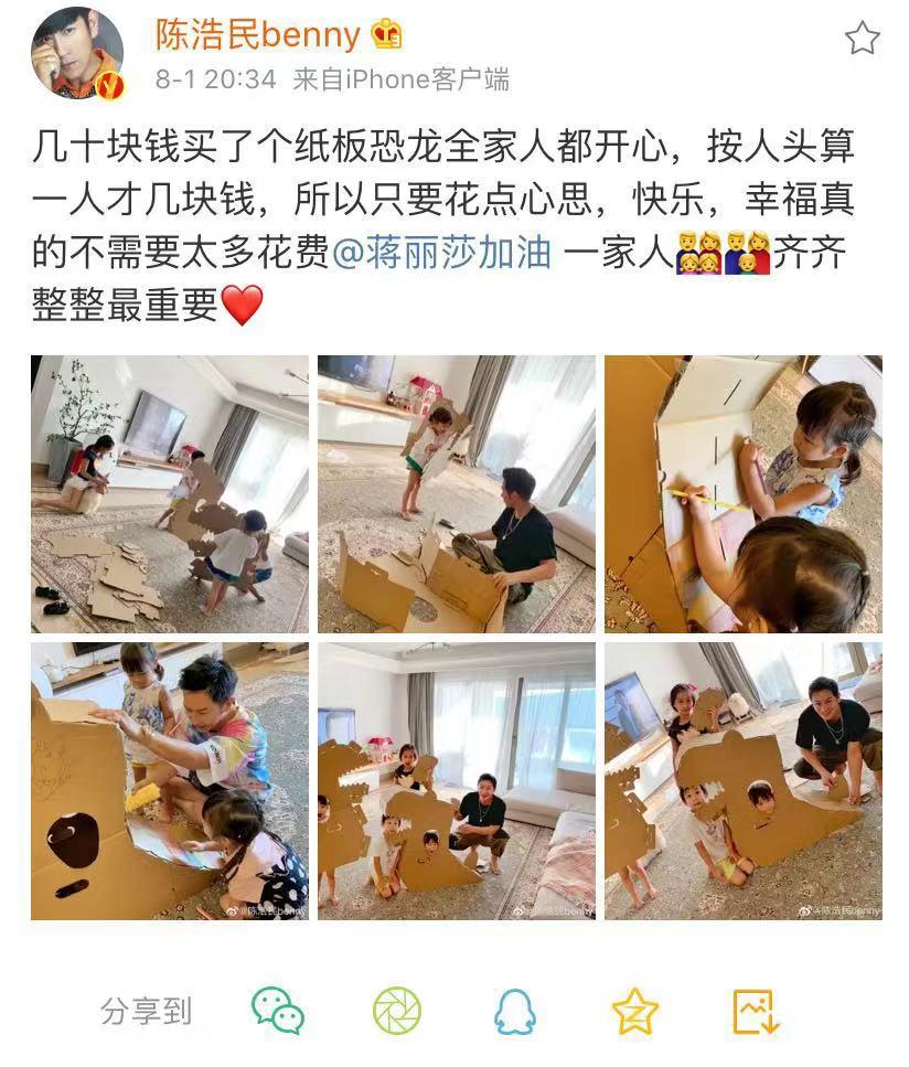陈浩民给四个孩子买纸板恐龙,也太节俭了,孩子多了压力大?