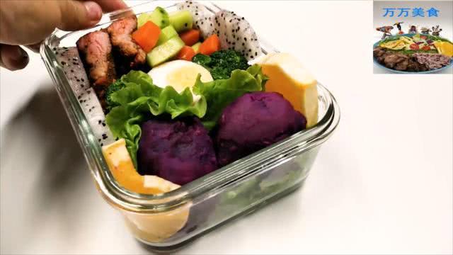 减脂版 黑椒牛肉紫薯轻体套餐 便当版