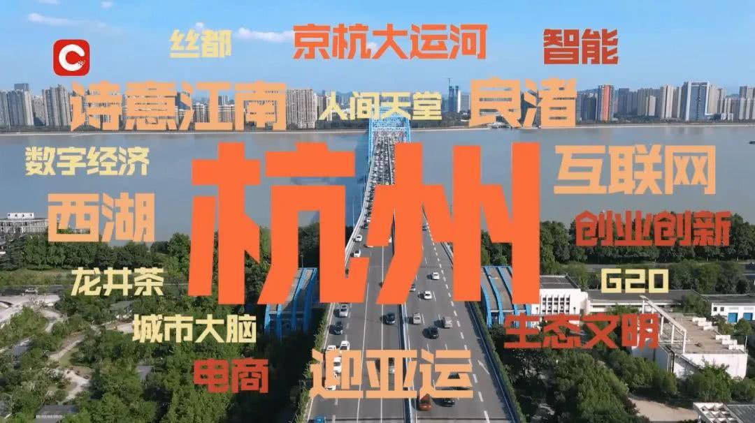 西子湖畔,天堂硅谷,刷新你的杭州印象