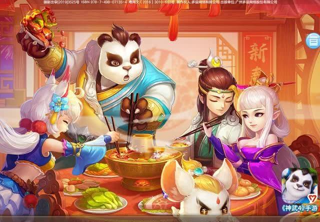 《神武4》手游春节内容来袭!猪年回忆录带给玩家诸多感动