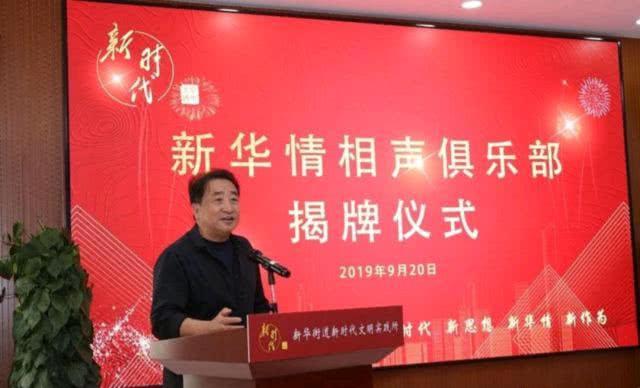 姜昆揭牌仪式上劝诫年轻人:要听有文化的相声,说有文化的相声