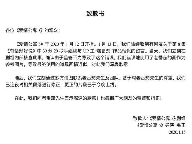 爱情公寓:韦正公开道歉,称下次会注意,王传君做了正确的选择