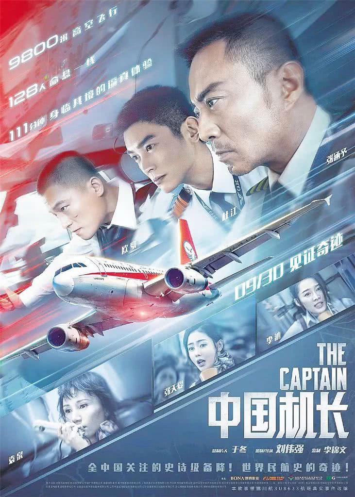 《中国机长》良心之作,拍摄时实地采风,听英雄机组还原当时情况