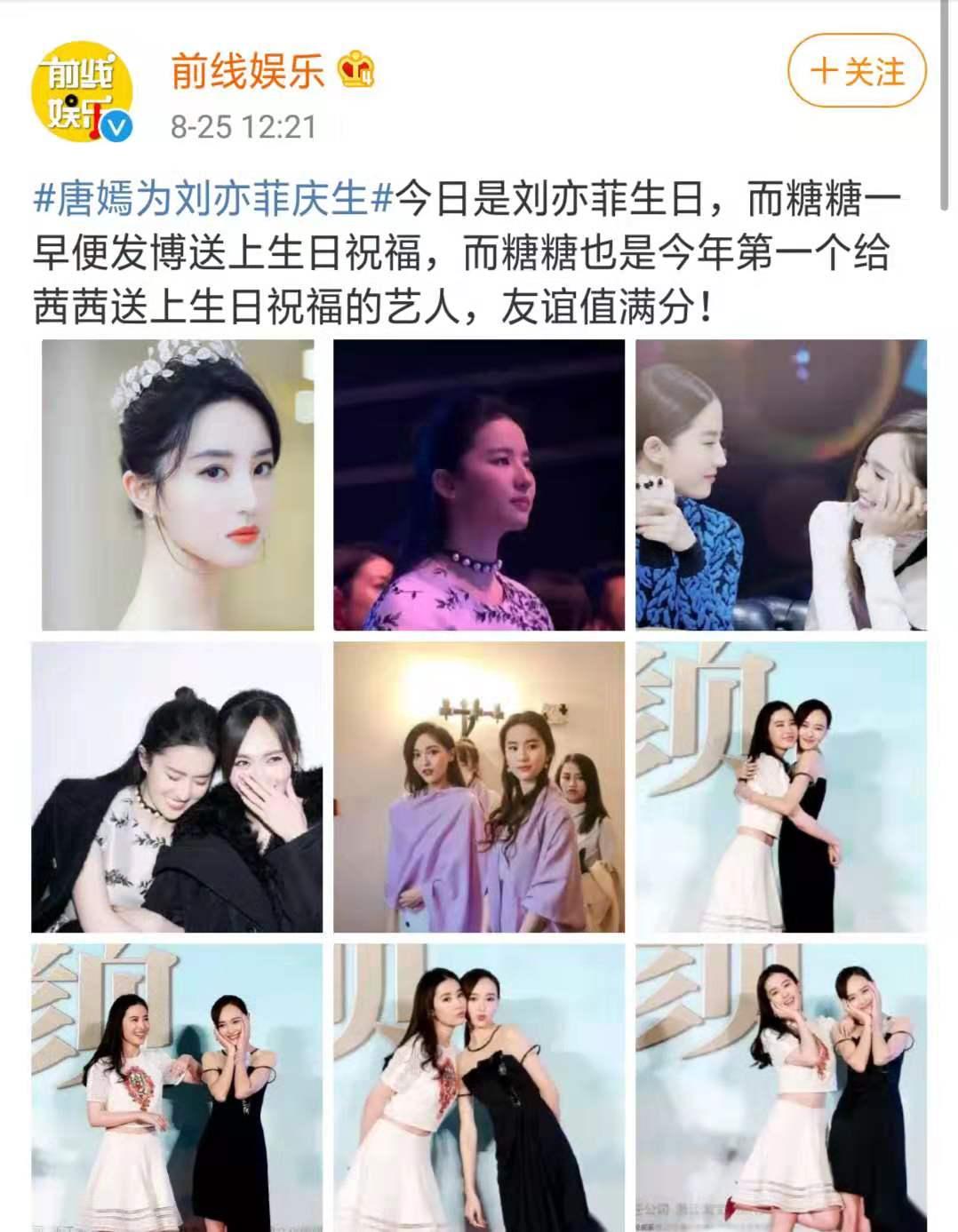 羡慕!唐嫣为刘亦菲庆生,仙女友情多年不变,真正的闺蜜情!