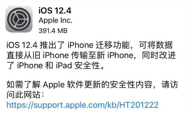 必升!iOS12终极版为老用户送福音