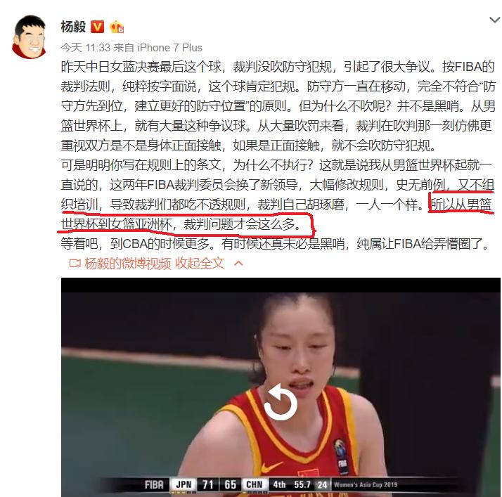 输了是因为FIBA黑哨?杨毅主动替女篮开脱,网友:这不是男篮