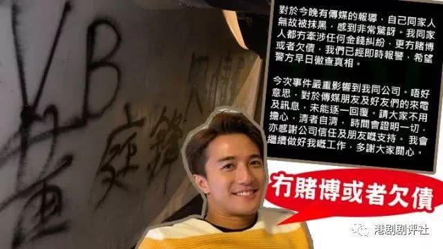 TVB外墙出现追债字样 TVB小生首开腔:我没有赌博或欠债