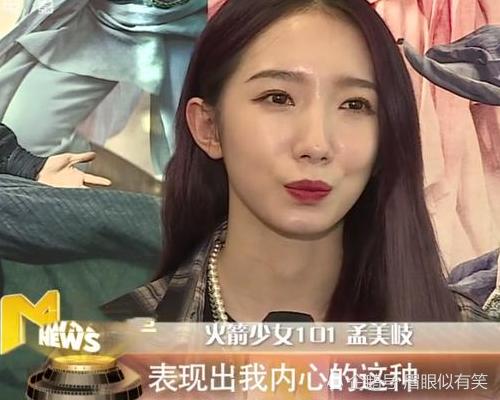 孟美岐回应演技问题,直言碧瑶和她人设差距太大,以后会努力